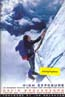 High Exposure: An Enduring Passion for Everest and Unforgiving Places: Breashears, David