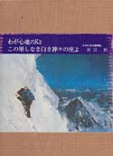 K2: The Mountain of My Heart: [Japan]. Shinkai, Isao