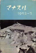Manaslu 1952-3: [Japan]. Japanese Alpine Club