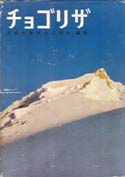 Chogolisa: The Japanese Chogolisa Expedition, 1958: [Japan]. Academic Alpine Club of Kyoto