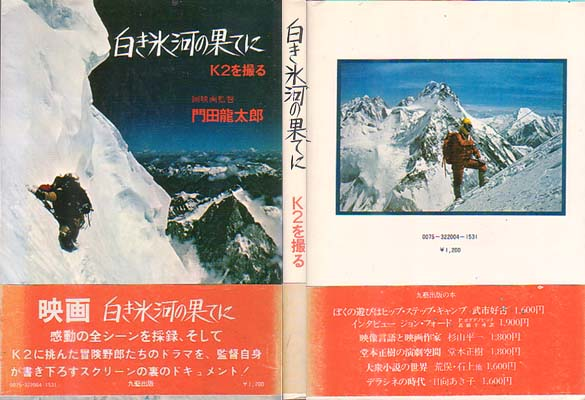 To the End of the White Glacier: Making a Film Record of the Japan K2 Expedition: [Japan]. Monden, Ryotaro